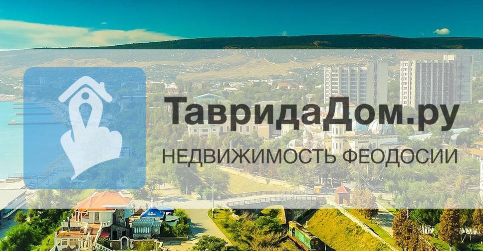 Агентство недвижимости ТавридаДом.ру - купить недвижимость в Феодосии и Крыму, продажа и аренда квартир